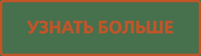 7139 УЗНАТЬ_БОЛЬШЕ.png
